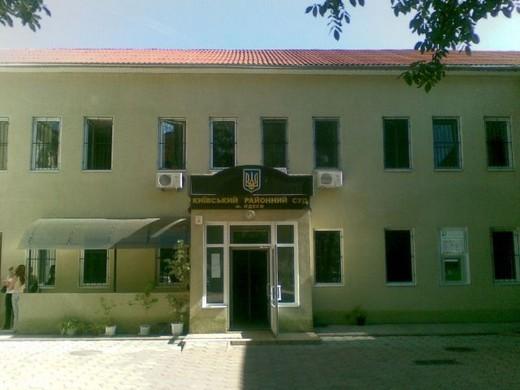 Киевский районный суд Одессы