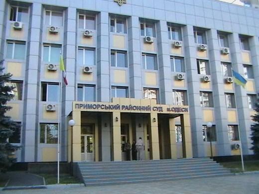 Приморский районный суд Одессы